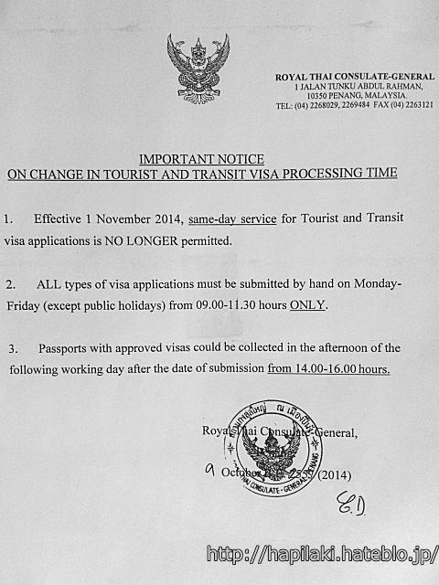 ペナンのタイ領事館では申請日当日のビザ発給はすでにやっていない掲示物