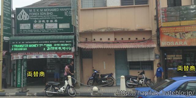 マレーシア・ペナン・ジョージタウンの両替商2