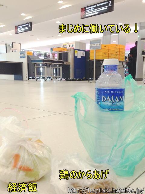 ペナン空港の手荷物検査場前で食事