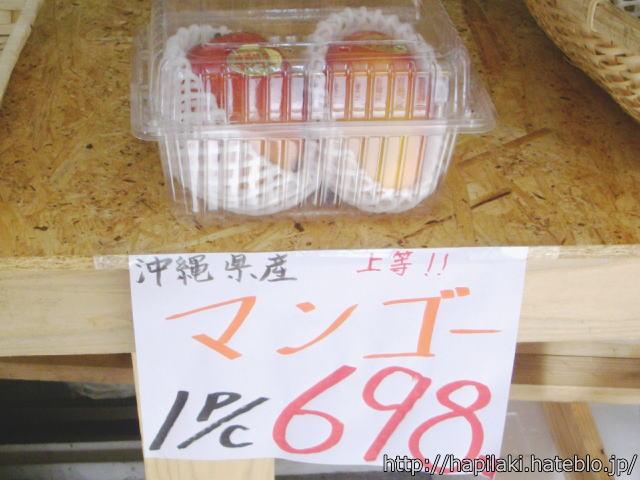沖縄県那覇市のアップルマンゴー
