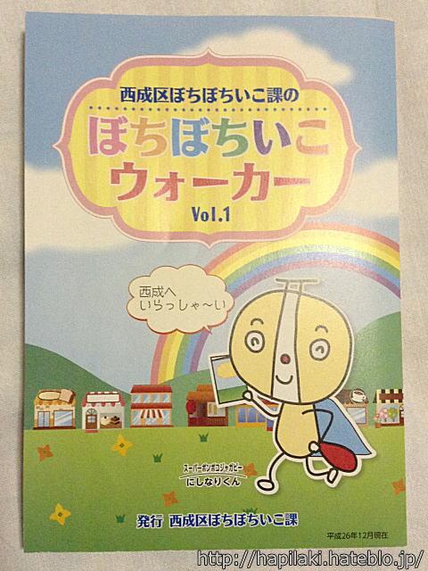 大阪市西成区ぼちぼちいこ課のぼちぼちいこウォーカー