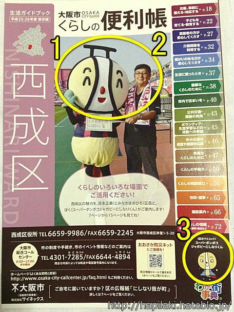 大阪市くらしの便利帳の表紙を飾るにしなりくんと西成区長臣永正廣(とみなが まさひろ)氏
