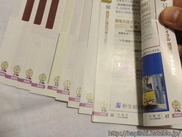 大阪市くらしの便利帳のページ番号あたりにいるにしなりくん