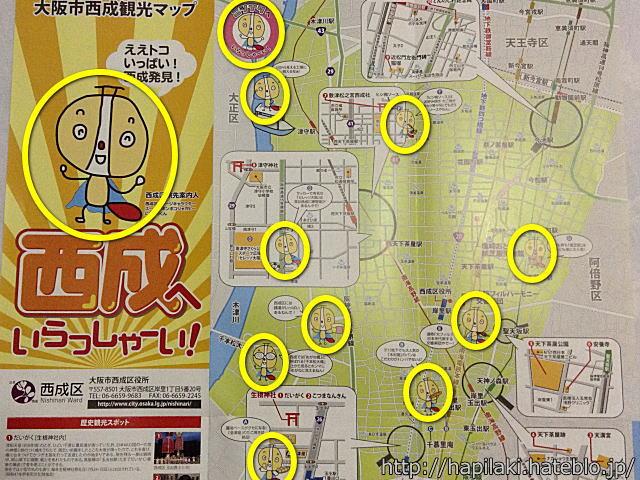 大阪市西成観光マップで11体に分裂したにしなりくん