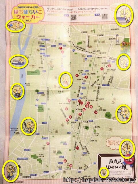 大阪市西成区ぼちぼちいこ課のぼちぼちいこウォーカーで11体に分裂したにしなりくん