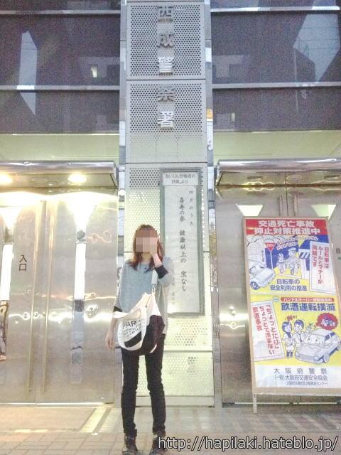 西成警察署前で女の子の記念写真