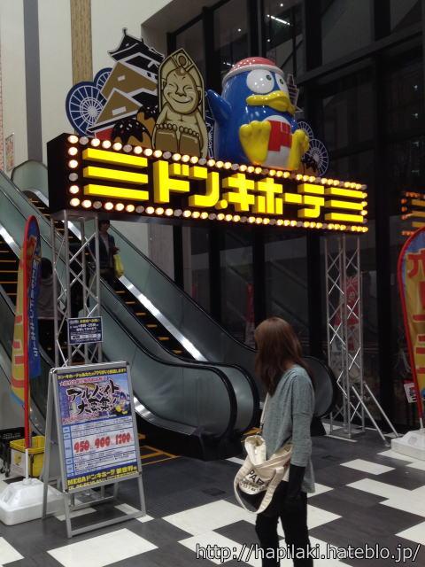 ドン・キホーテ新世界店の入り口