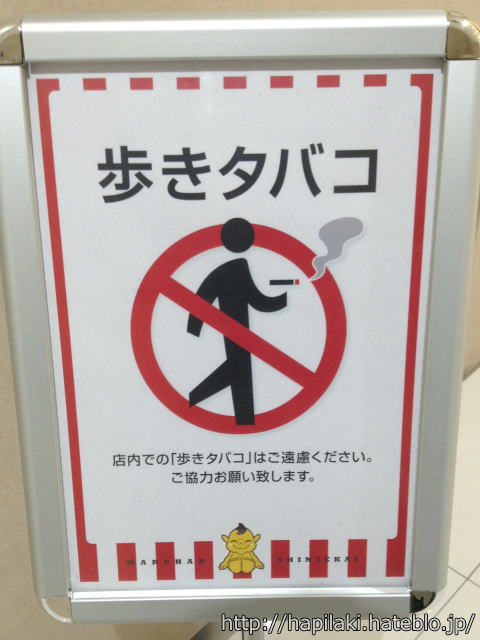 歩きタバコ禁止の看板