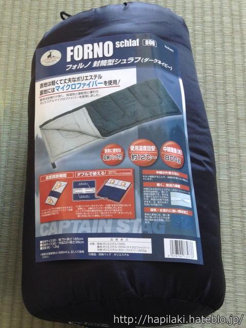 Amazonの格安寝袋。