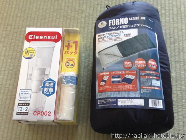 クリンスイポット型浄水器CP002と寝袋