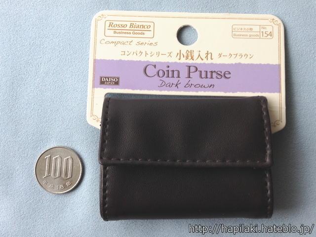ダイソーのコインケース