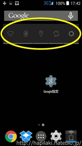アンドロイドの電源管理ウィジェットを設置したホーム画面
