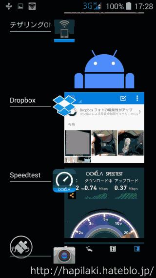 アンドロイドの起動中のアプリ画面