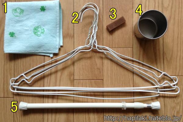 ハンガー、突っ張り棒、隙間テープ、計量カップ