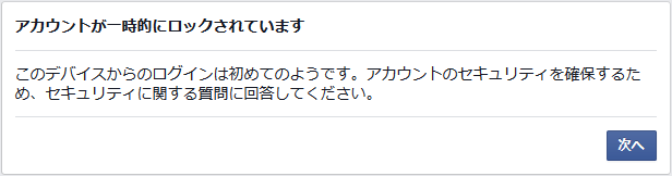 Facebookアカウントが一時的にロックされています