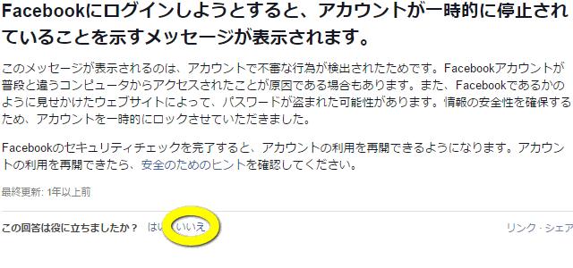 Facebookにログインしようとすると、アカウントが一時的に停止されていることを示すメッセージが表示されます。