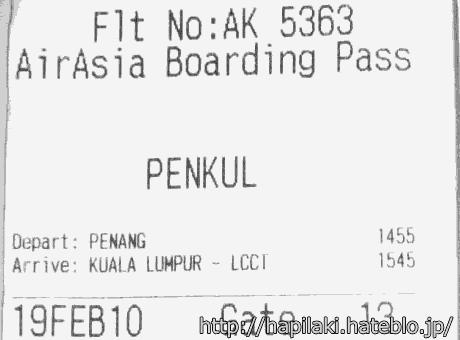 ペナンからクアラルンプールへの搭乗券、エアアジア