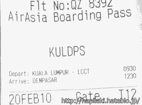 クアラルンプールからバリ(デンパサール)への搭乗券、エアアジア