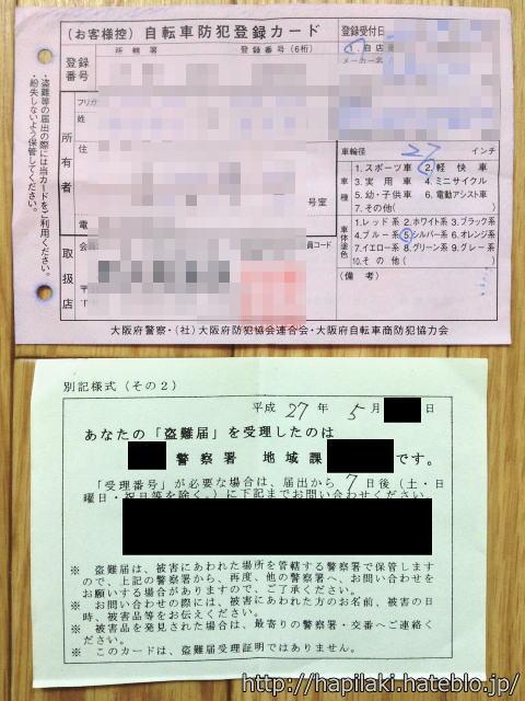 大阪府の自転車防犯登録証と盗難届控え