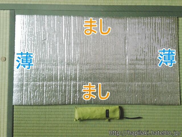 銀マットの薄くなっている部分を図示
