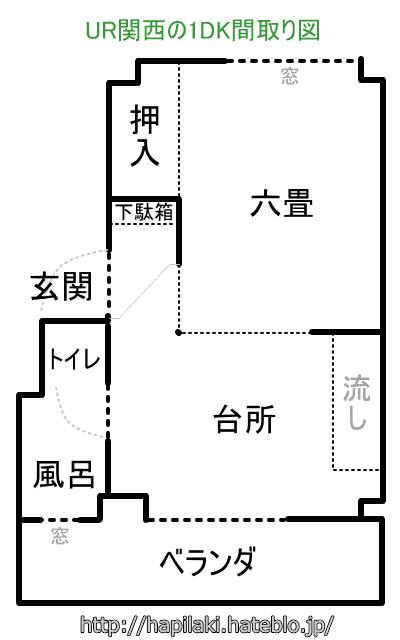 UR関西大阪団地1DK間取り図