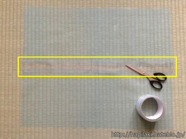 排水口ネットをテープで貼り合わせる