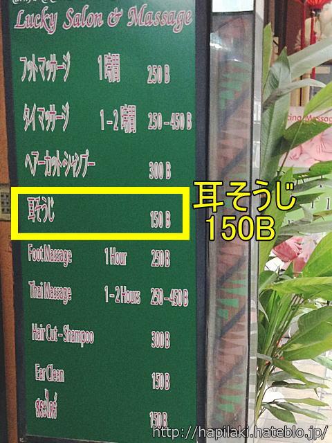 タイ耳掃除の料金表