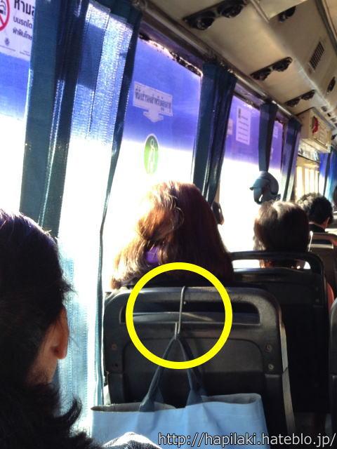 バスでS字フック