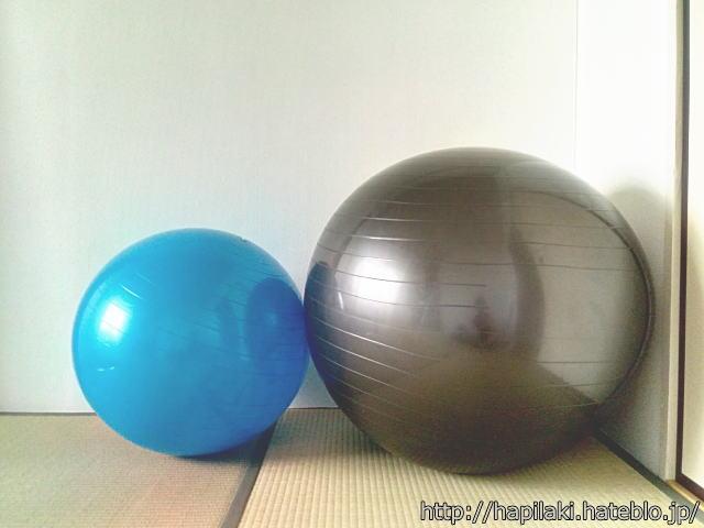 直径55cmのバランスボールと直径85cmのバランスボールの大きさ比較