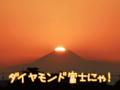 【猫アニメ】ダイヤモンド富士にゃ!-2011/10/27
