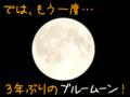 150731-【猫アニメ】ブルームーンにゃ!