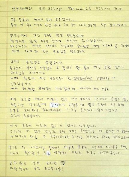 プデュ ジニョク 手紙