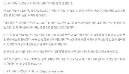 X1 メンバー アイドルルーム 出演情報