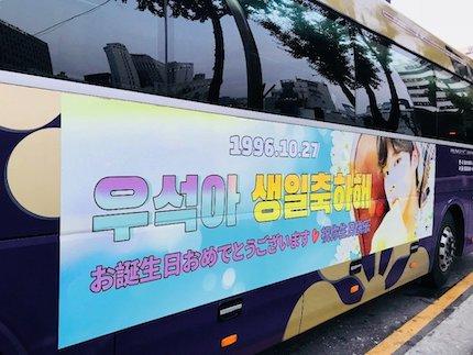 X1  ウソク センイルバス