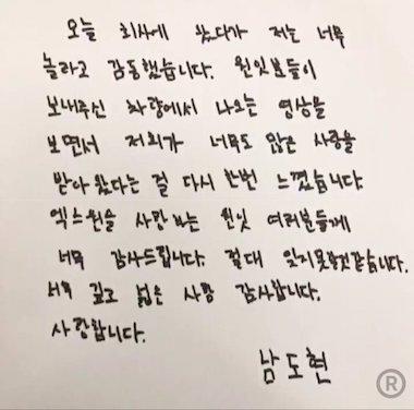 x1 ドヒョン 手紙
