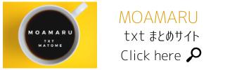 モアマル txt