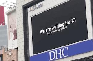 x1 新宿アルタ前 広告