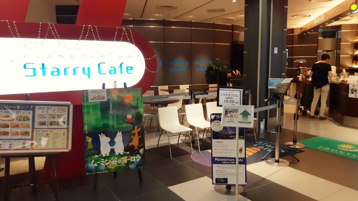 羽田空港 starry cafe