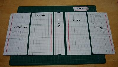 型紙6パーツ