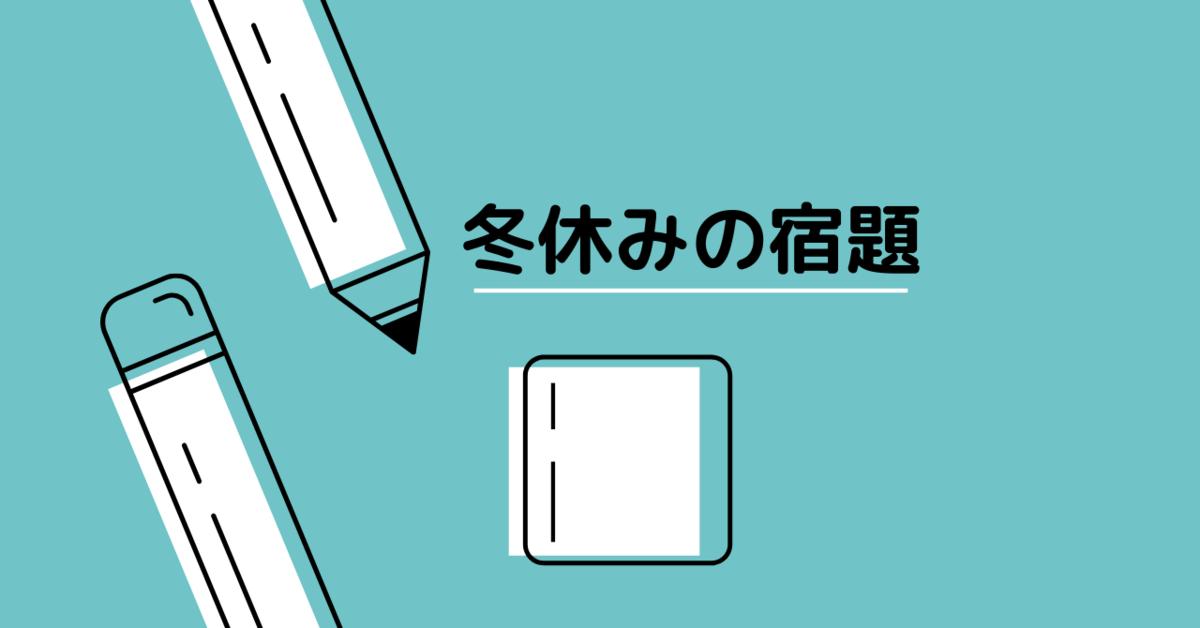 f:id:happy-ao:20210119175508p:plain