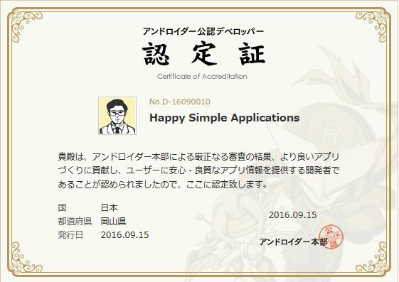 f:id:happy-applications-maker:20160915181851p:plain