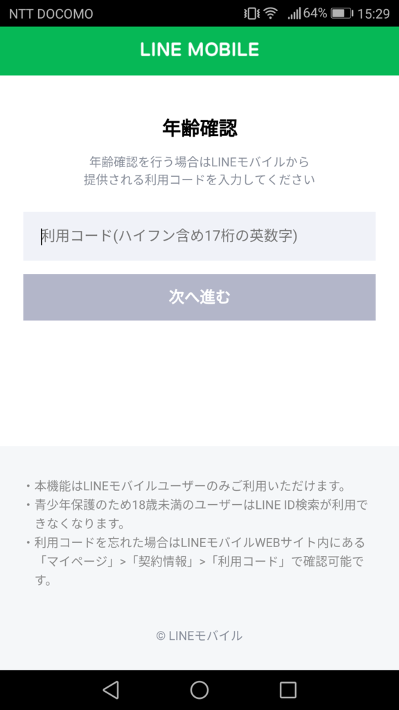 f:id:happy-applications-maker:20170702172840p:plain