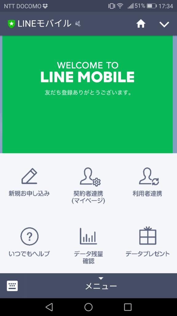 f:id:happy-applications-maker:20170702173517p:plain
