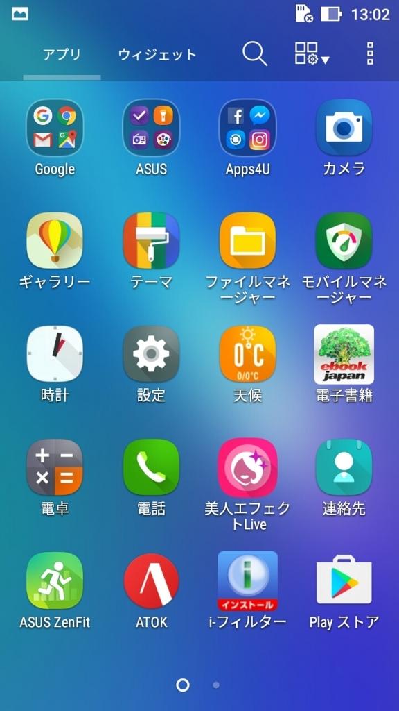 f:id:happy-applications-maker:20171205222433j:plain