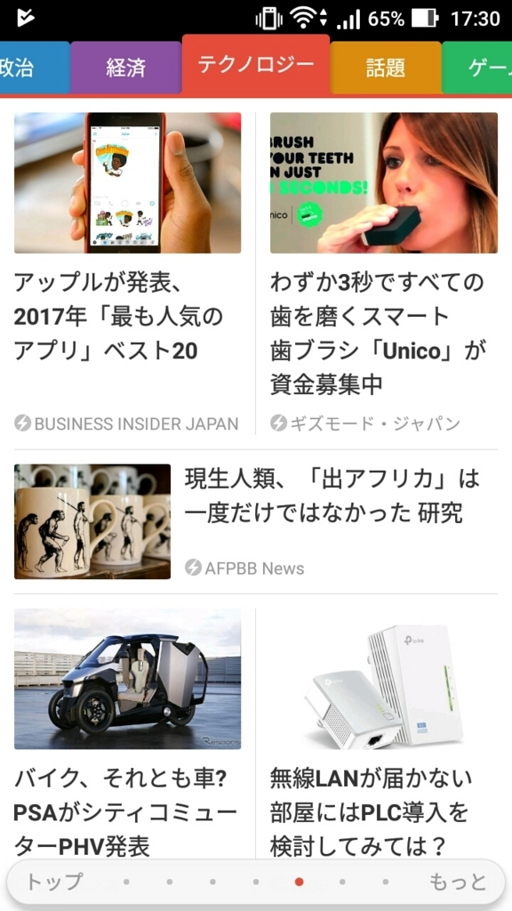 f:id:happy-applications-maker:20171208173350j:plain