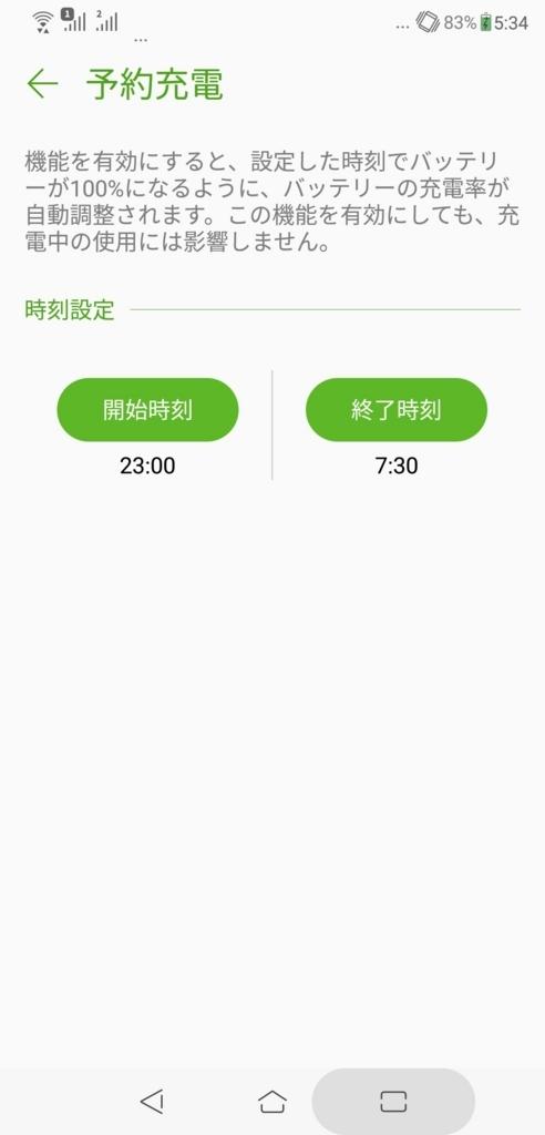 f:id:happy-applications-maker:20180520060522j:plain