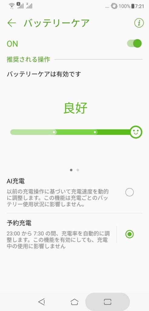f:id:happy-applications-maker:20180520072305j:plain