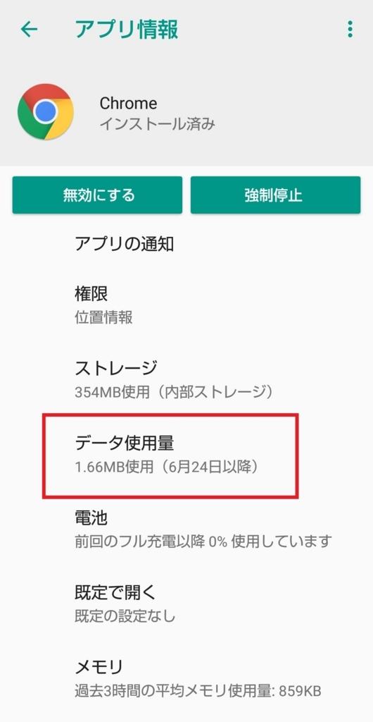 f:id:happy-applications-maker:20180625151440j:plain