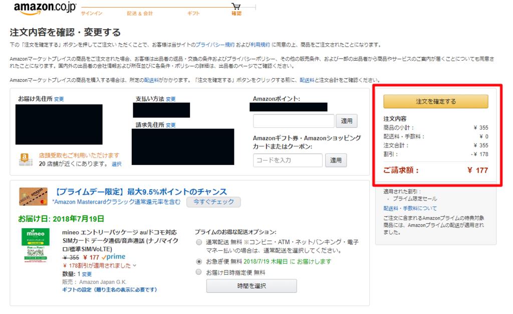 f:id:happy-applications-maker:20180716212322p:plain