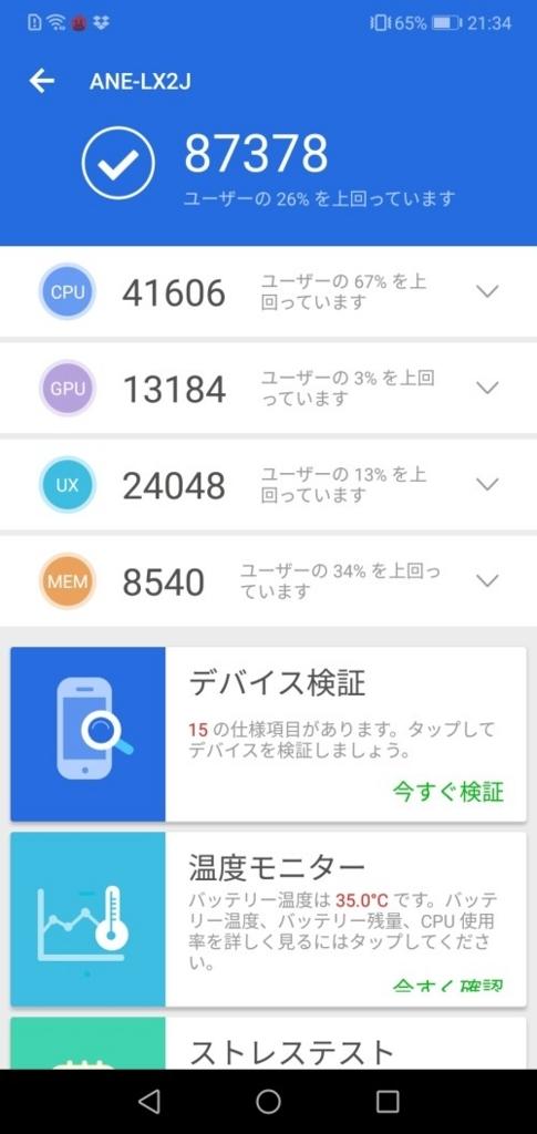f:id:happy-applications-maker:20180729214315j:plain